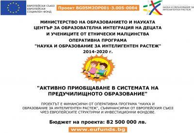 """Проект BG05M2OP001-3.005-0004 - """"АКТИВНО ПРИОБЩАВАНЕ В СИСТЕМАТА НА ПРЕДУЧИЛИЩНОТО ОБРАЗОВАНИЕ"""" - Изображение 1"""
